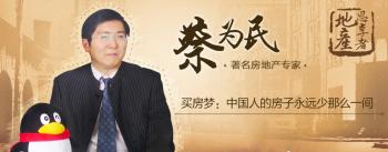 蔡为民:中国人的房子永远少那么一间