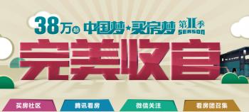 5月25日中国梦看房第二季完美收官