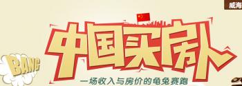 中国买房人:一场收入与房价的龟兔赛跑