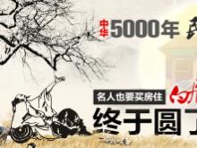 """""""中华五千年民以房为先""""古代名人与房子的故事"""