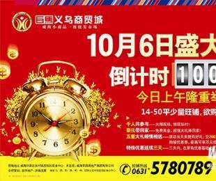 白马义乌商贸城开业迎来倒计时100天