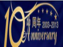 威海房地产网十周年